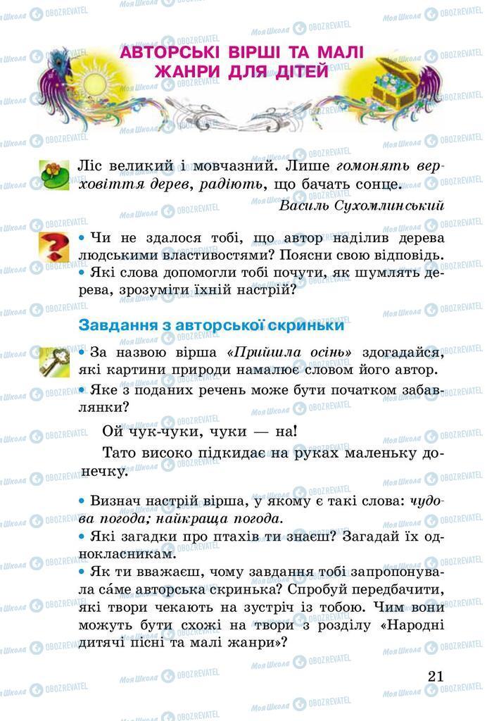 Учебники Чтение 2 класс страница  21
