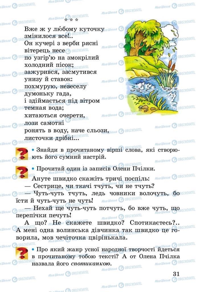 Учебники Чтение 2 класс страница 31