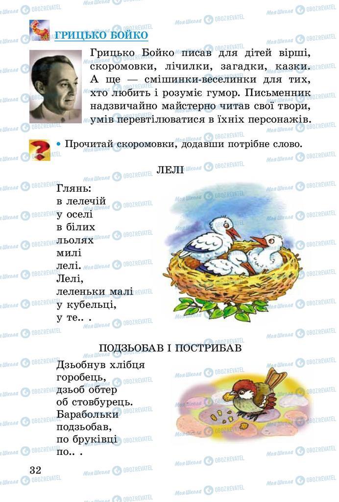 Учебники Чтение 2 класс страница 32