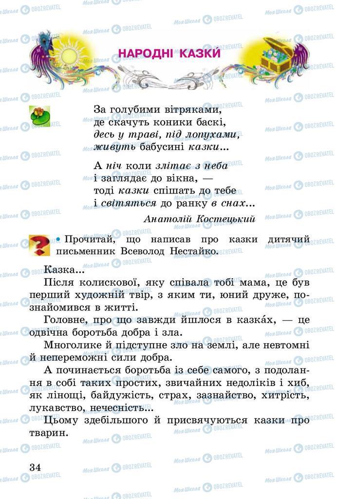Учебники Чтение 2 класс страница  34