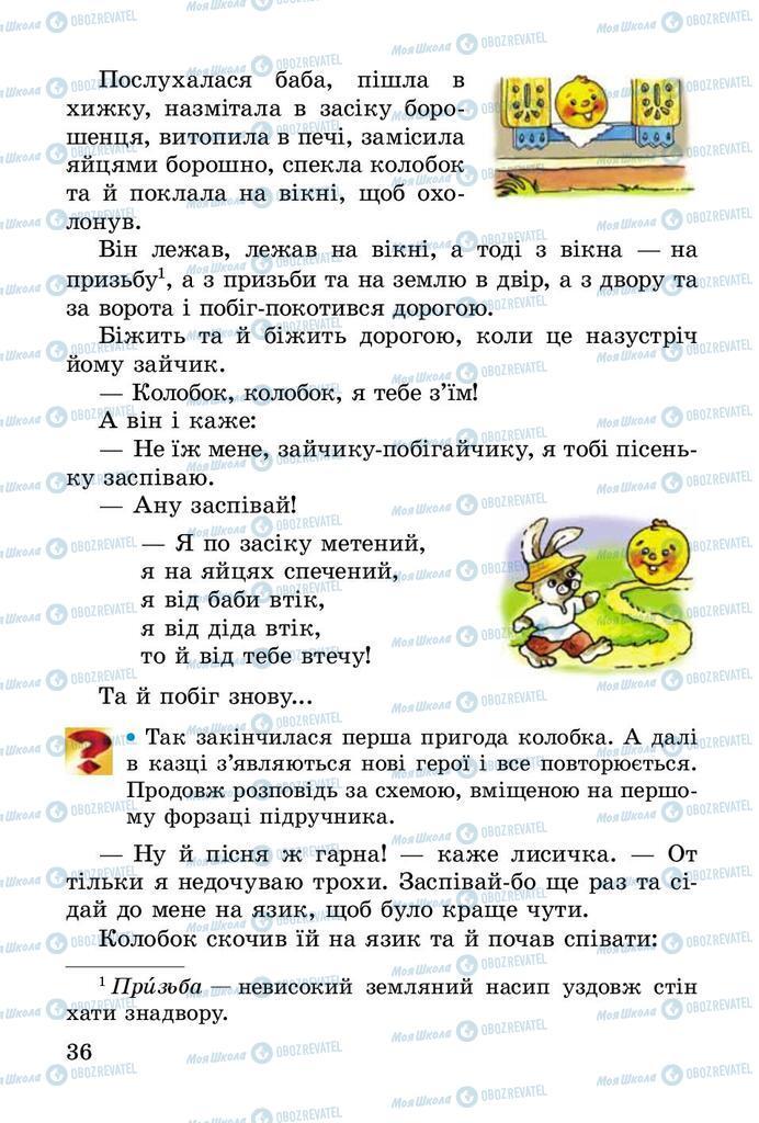 Учебники Чтение 2 класс страница 36