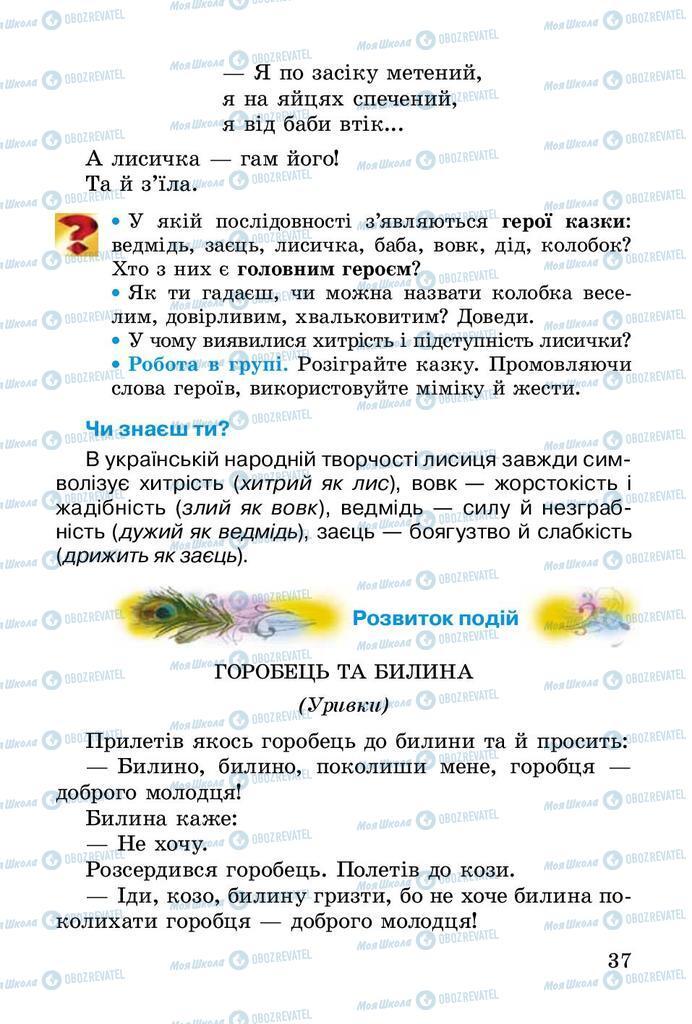 Учебники Чтение 2 класс страница 37