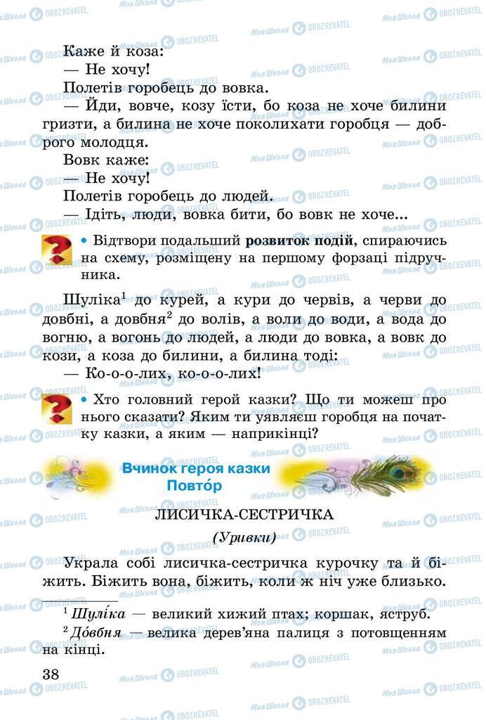 Учебники Чтение 2 класс страница 38