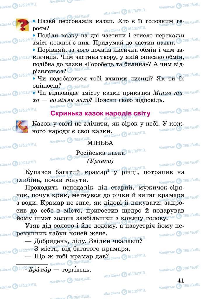 Учебники Чтение 2 класс страница 41