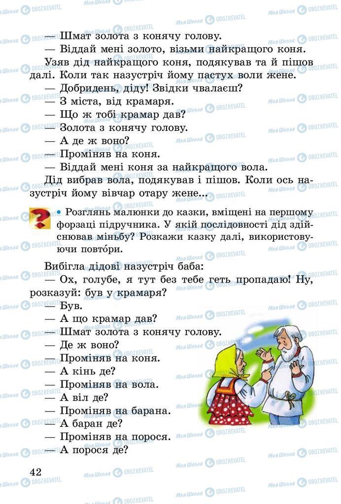 Учебники Чтение 2 класс страница 42