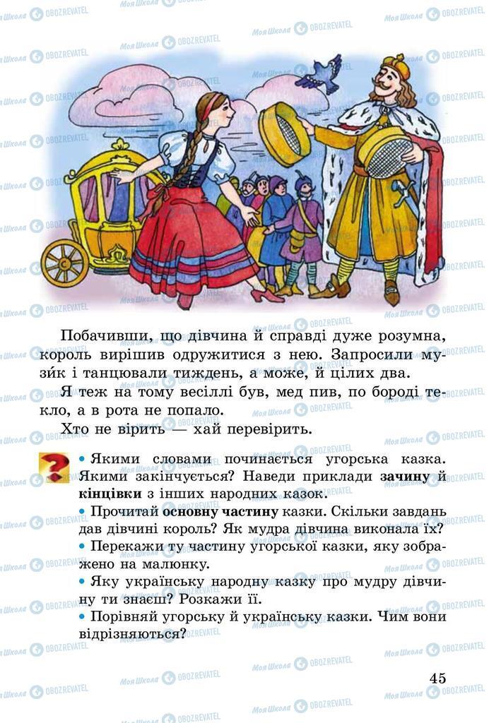 Учебники Чтение 2 класс страница 45