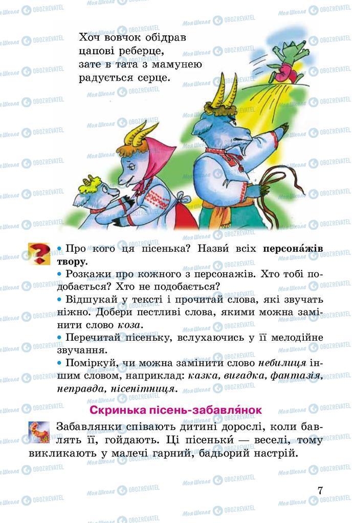 Учебники Чтение 2 класс страница 7