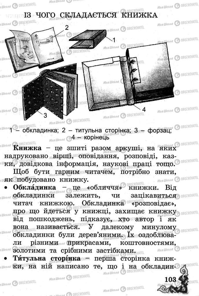 Учебники Чтение 2 класс страница 103