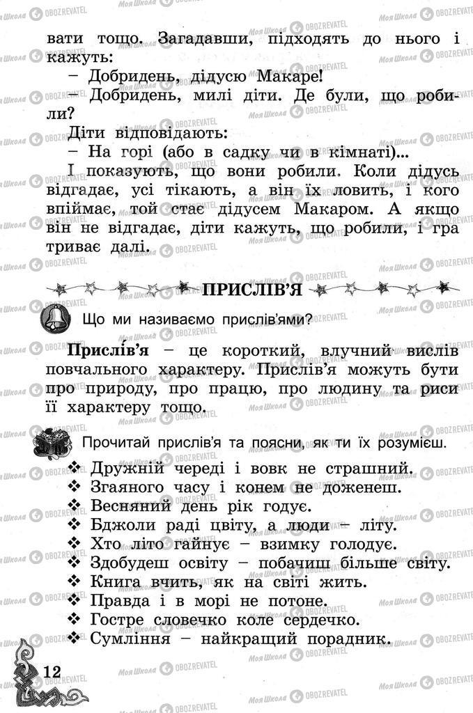 Учебники Чтение 2 класс страница 12