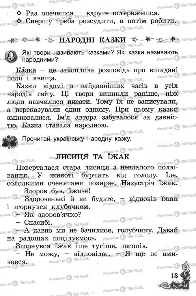 Учебники Чтение 2 класс страница 13