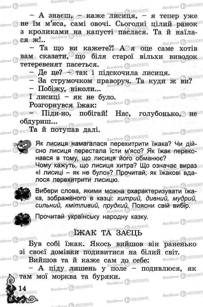 Учебники Чтение 2 класс страница 14