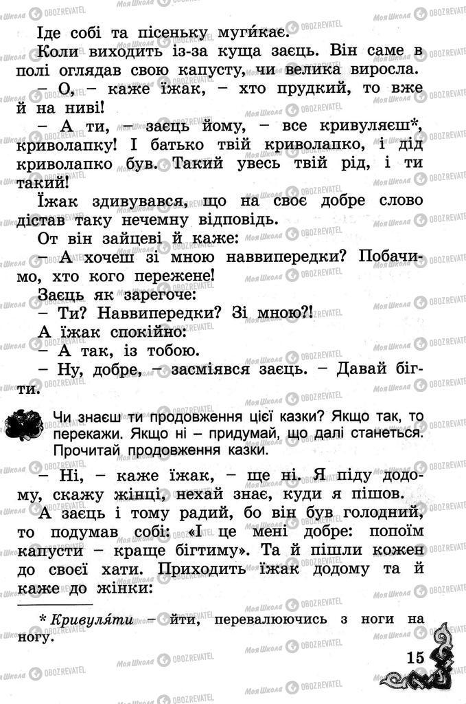 Учебники Чтение 2 класс страница 15