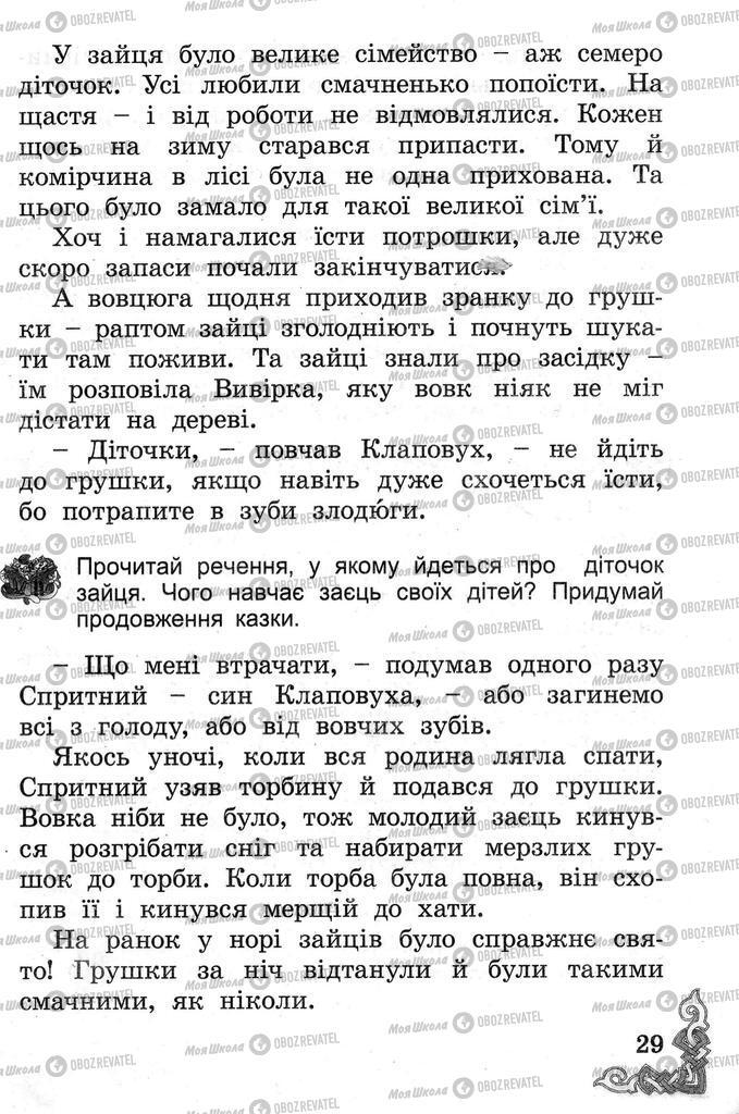 Учебники Чтение 2 класс страница 29