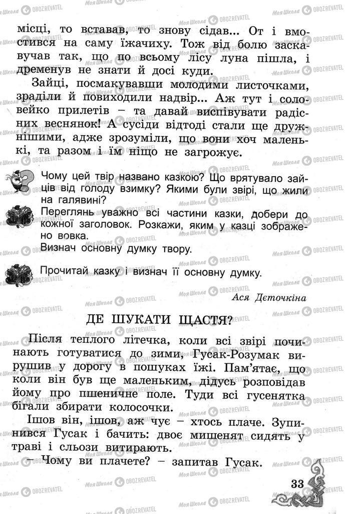 Учебники Чтение 2 класс страница 33