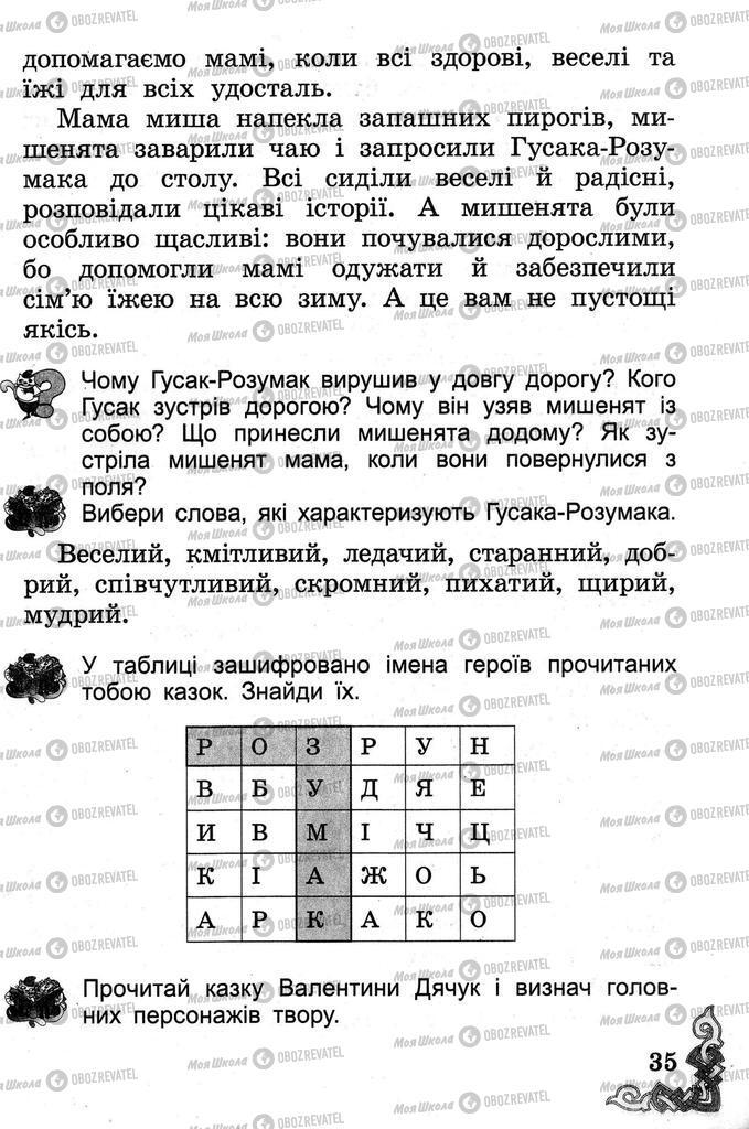 Учебники Чтение 2 класс страница 35