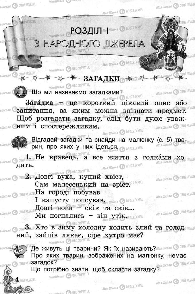 Підручники Читання 2 клас сторінка  4