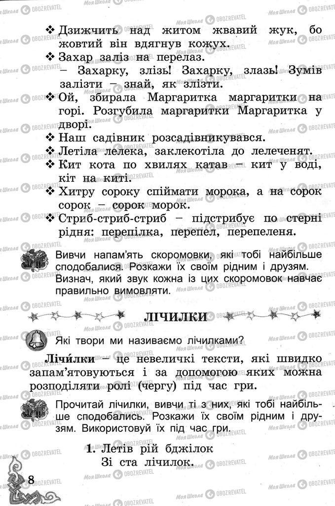Учебники Чтение 2 класс страница 8