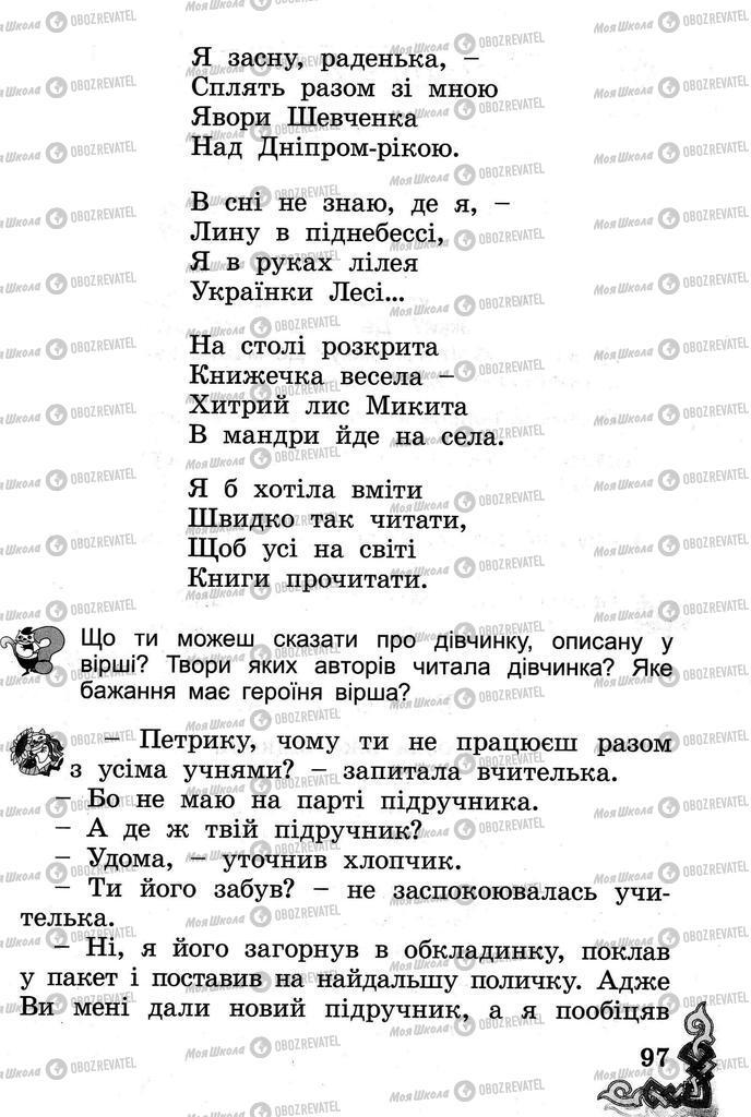 Підручники Читання 2 клас сторінка  97