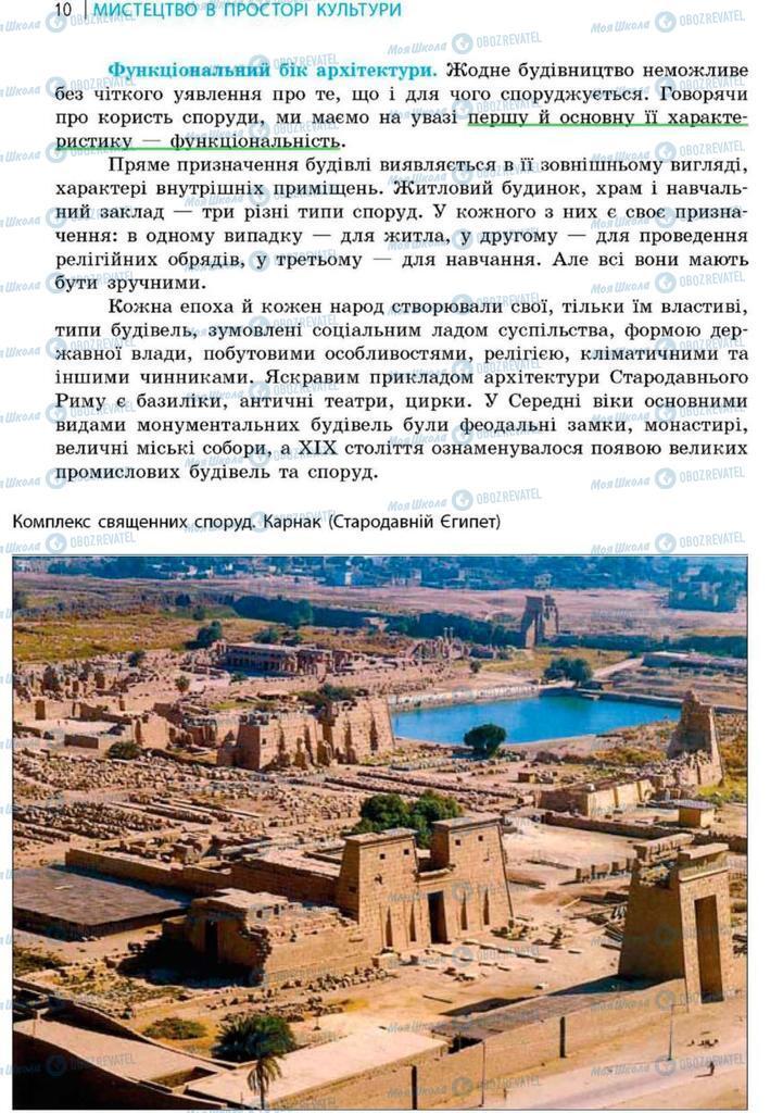 Підручники Художня культура  9 клас сторінка  10