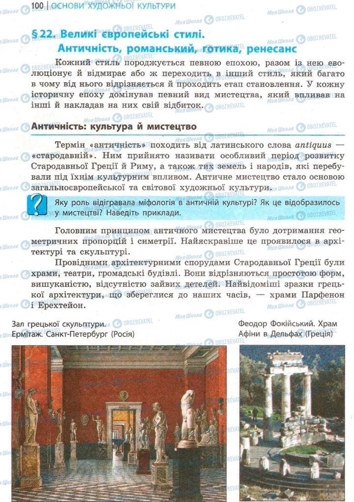 Учебники Художественная культура  9 класс страница 100