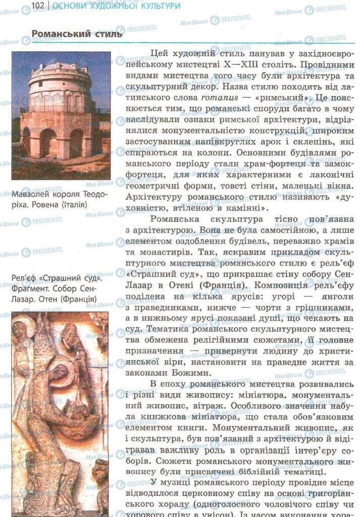 Підручники Художня культура  9 клас сторінка 102