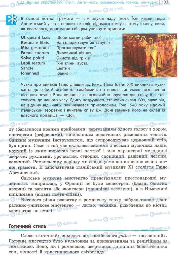 Підручники Художня культура  9 клас сторінка 103