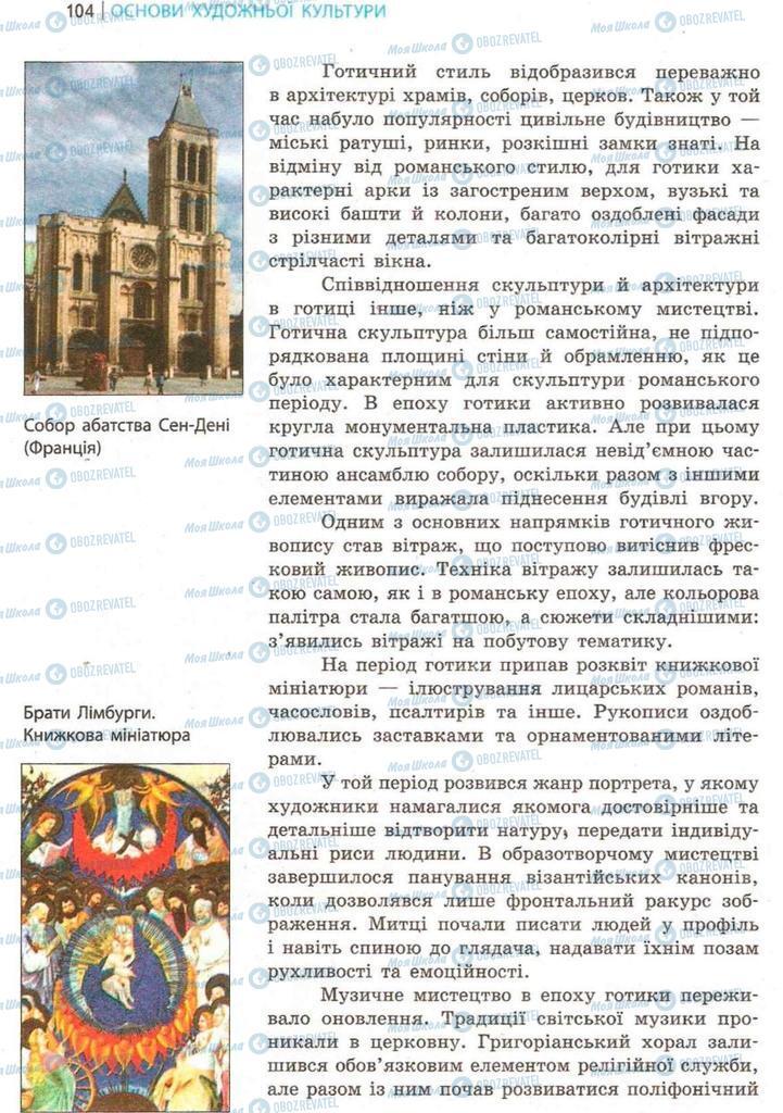 Підручники Художня культура  9 клас сторінка 104