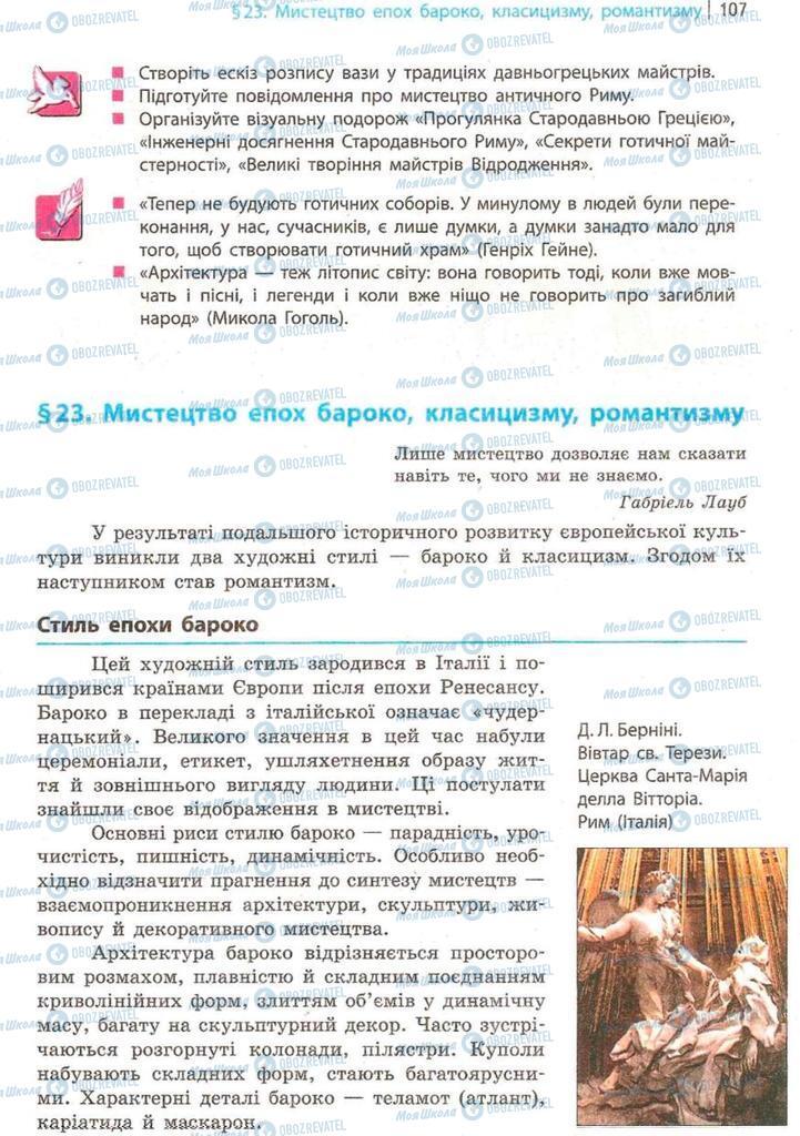 Учебники Художественная культура  9 класс страница 107