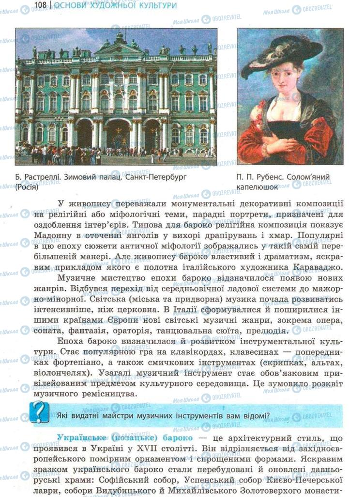 Учебники Художественная культура  9 класс страница 108