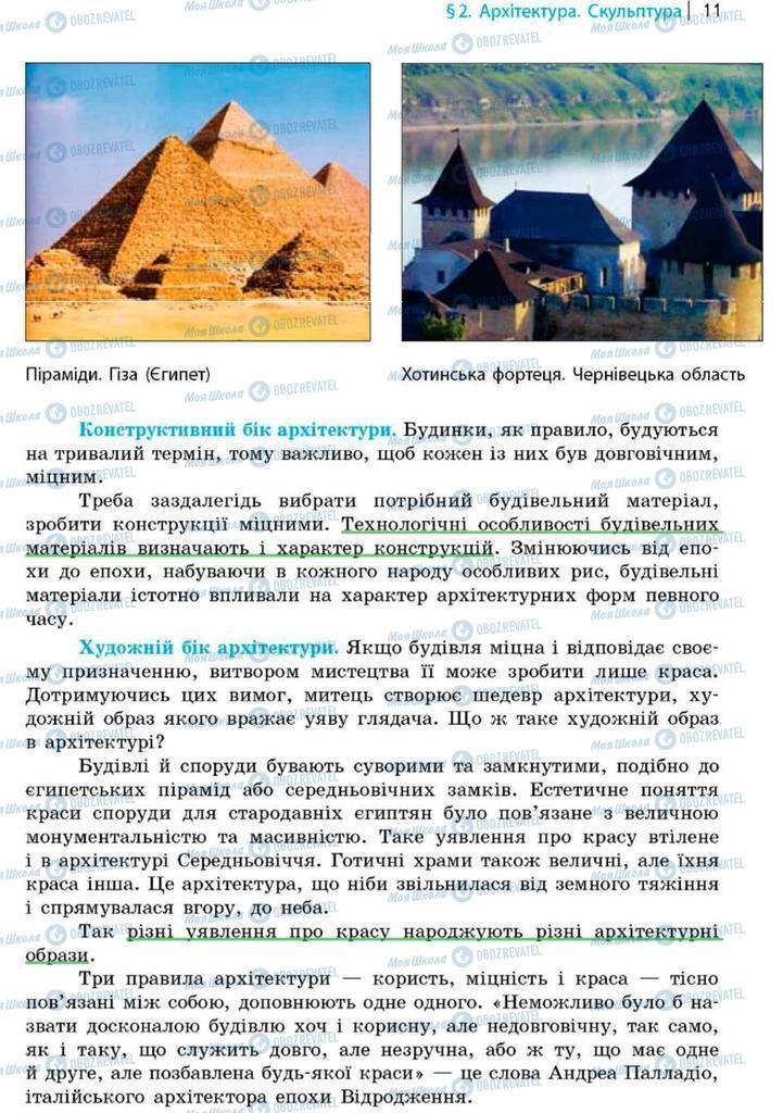 Підручники Художня культура  9 клас сторінка 11