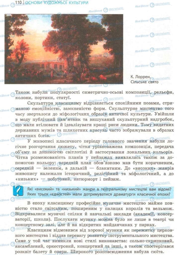 Підручники Художня культура  9 клас сторінка 110