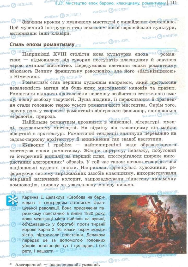 Підручники Художня культура  9 клас сторінка 111