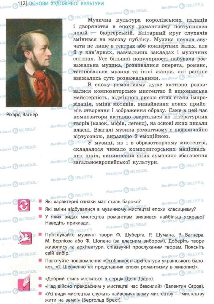 Підручники Художня культура  9 клас сторінка 112