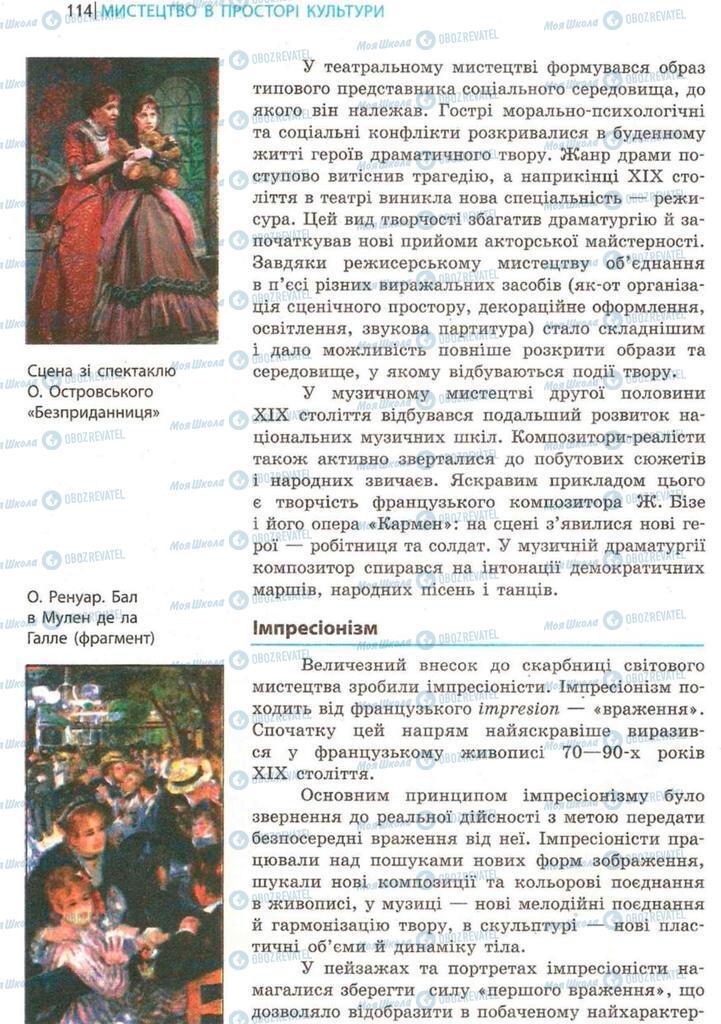 Учебники Художественная культура  9 класс страница 114
