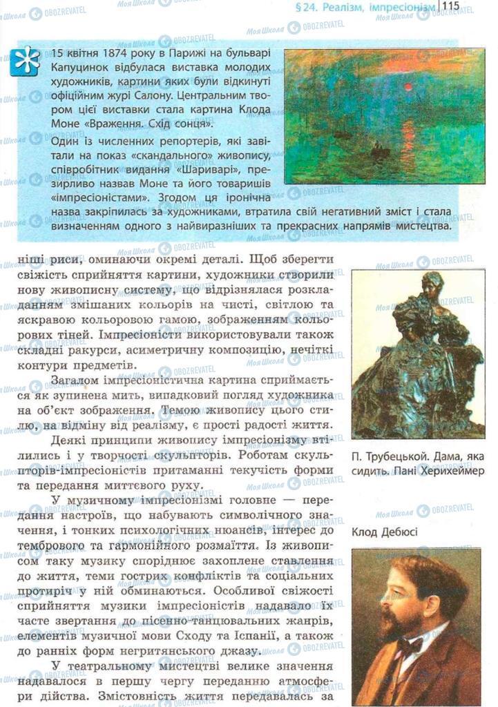 Підручники Художня культура  9 клас сторінка 115