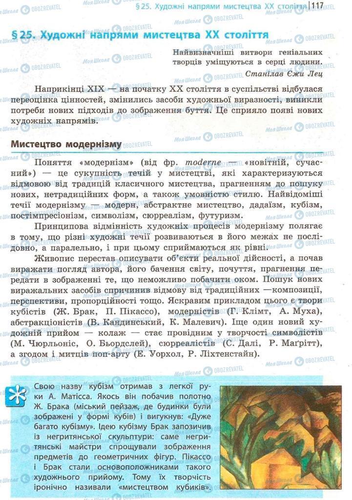 Підручники Художня культура  9 клас сторінка 117