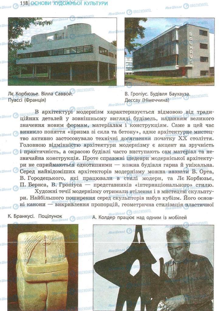 Учебники Художественная культура  9 класс страница 118