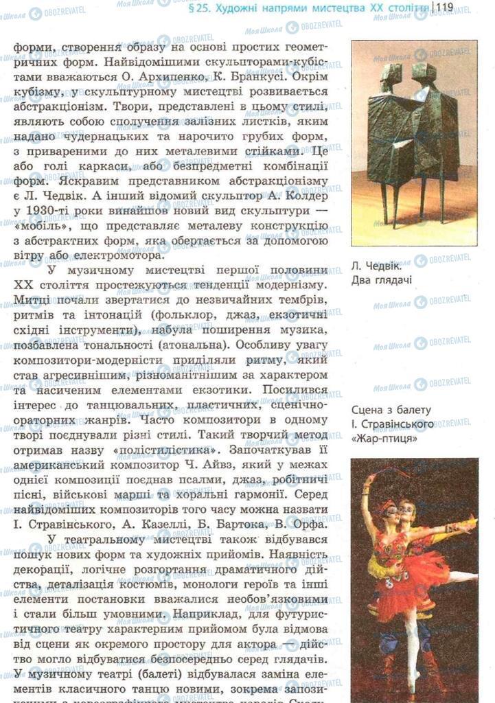 Учебники Художественная культура  9 класс страница 119
