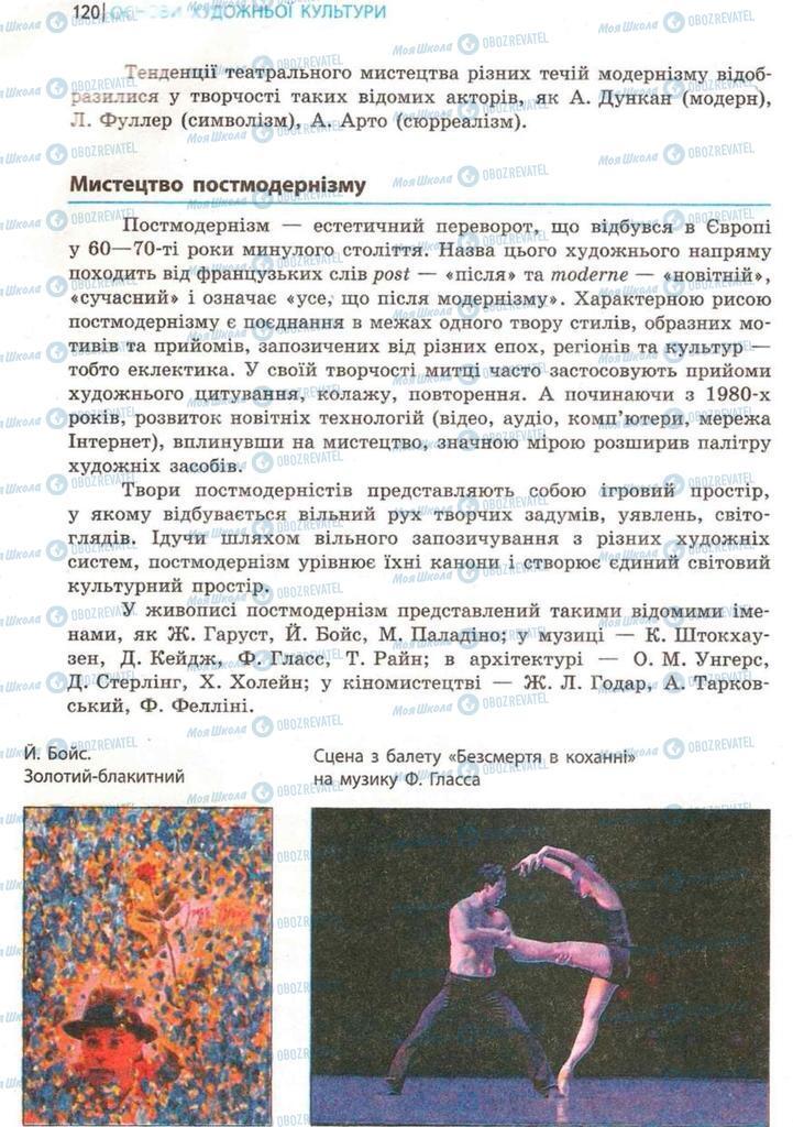 Підручники Художня культура  9 клас сторінка 120