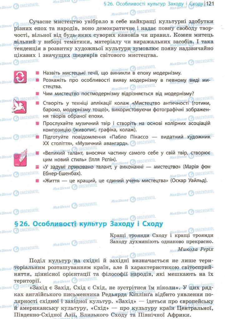 Підручники Художня культура  9 клас сторінка 121