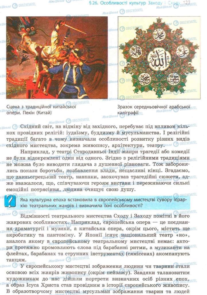 Учебники Художественная культура  9 класс страница 123