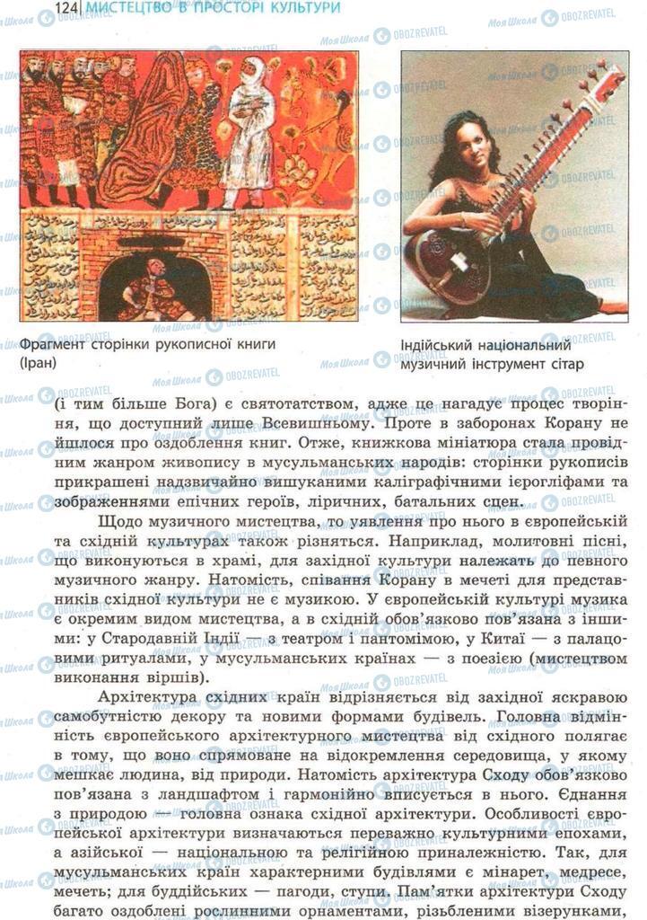 Учебники Художественная культура  9 класс страница 124
