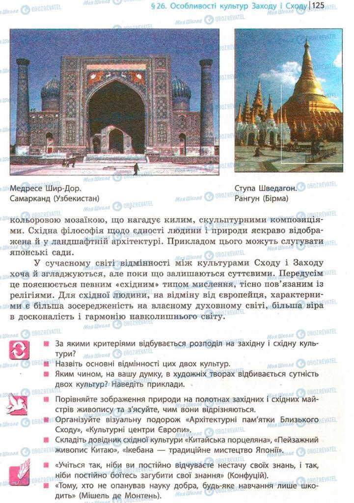Учебники Художественная культура  9 класс страница 125