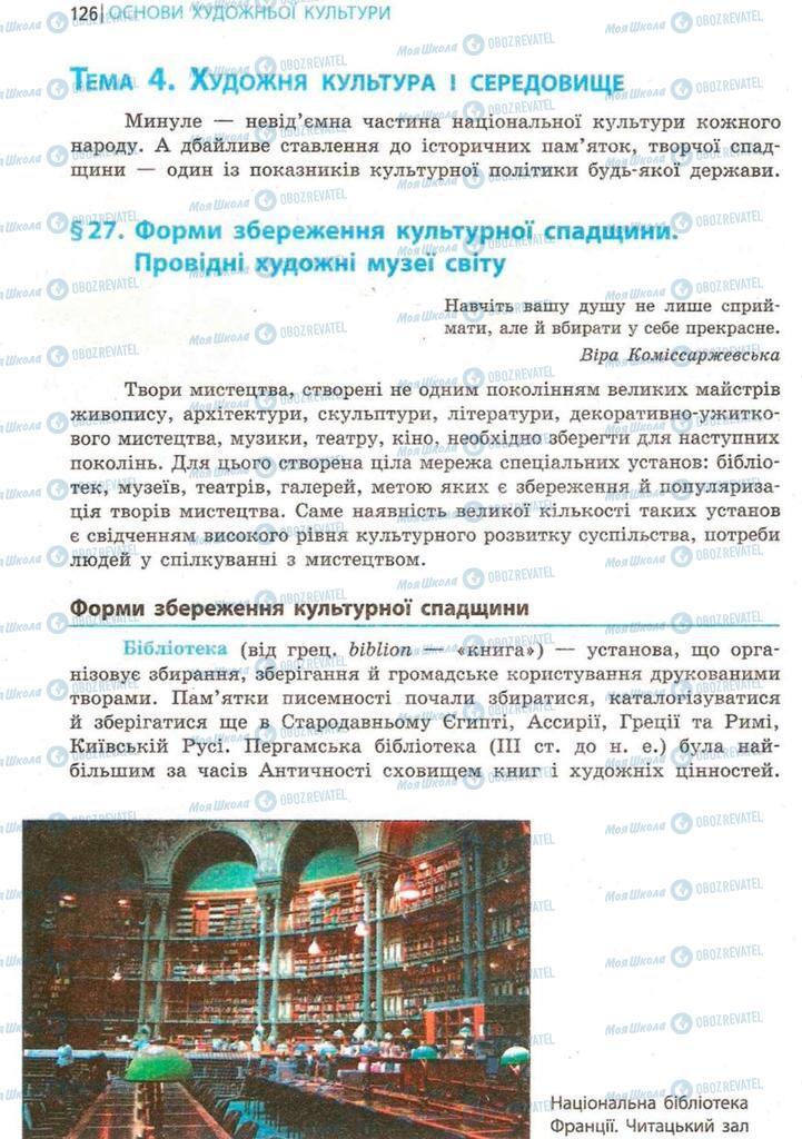 Підручники Художня культура  9 клас сторінка  126