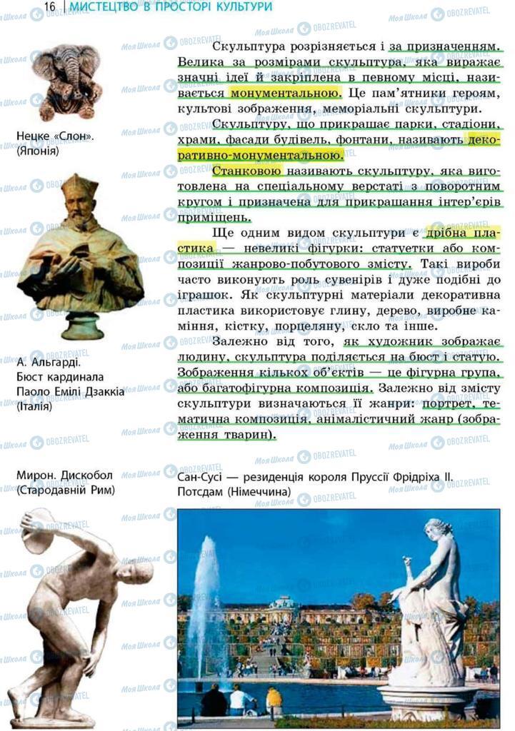 Підручники Художня культура  9 клас сторінка 16