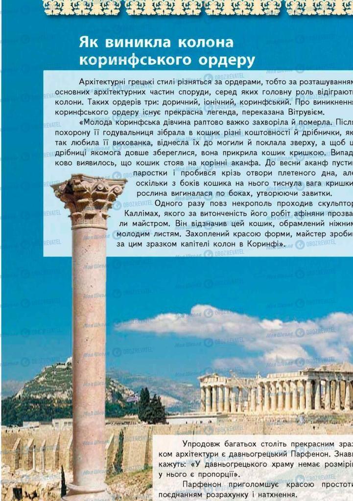 Підручники Художня культура  9 клас сторінка 18