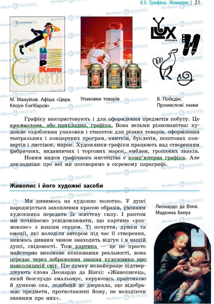 Підручники Художня культура  9 клас сторінка 21