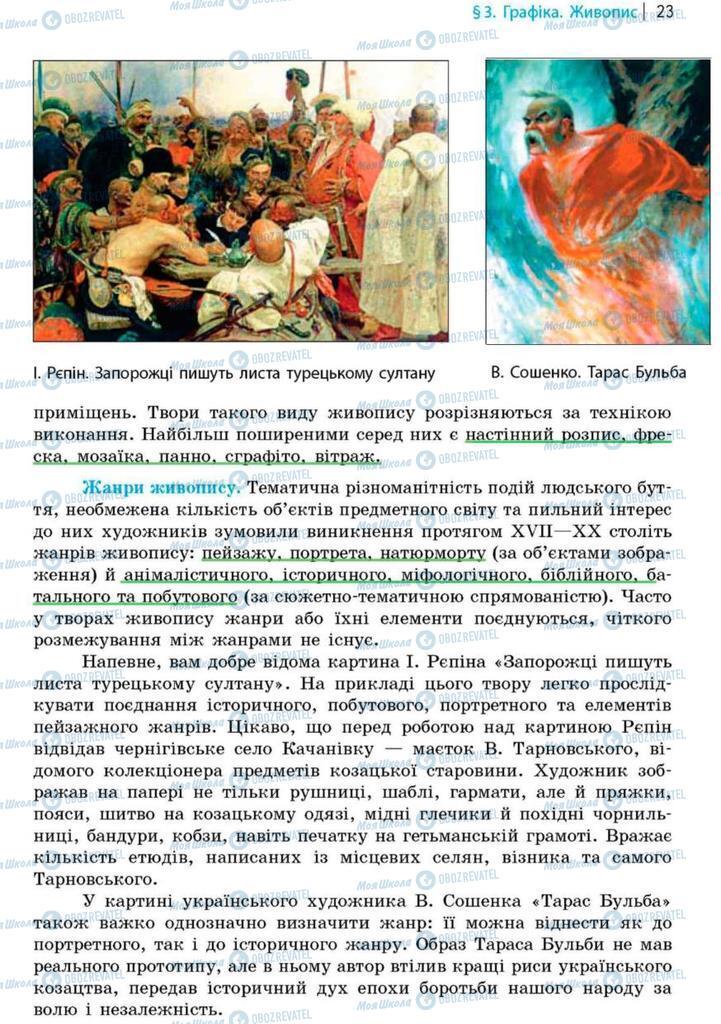 Підручники Художня культура  9 клас сторінка 23