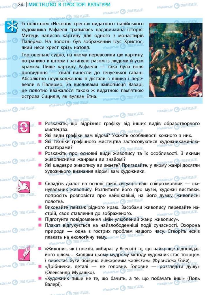 Підручники Художня культура  9 клас сторінка 24