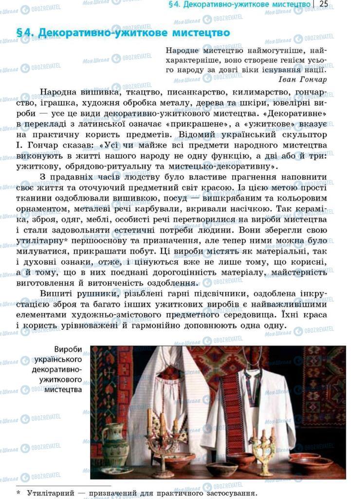 Підручники Художня культура  9 клас сторінка 25
